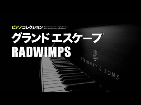 RADWIMPS - グランドエスケープ