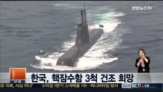 한국, 핵잠수함 3척 건조 희망