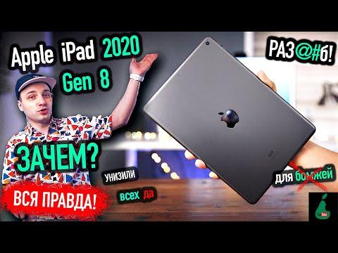 Вся правда о Apple iPad (2020) gen 8 // Это непредвзятый обзор, характеристики,цена, стоит покупать?