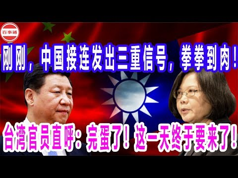 刚刚,中国接连发出三重信号,拳拳到肉!台湾官员直呼:完蛋了!这一天终于要来了!