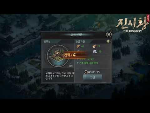 진시황:더킹덤-전략 mmo의 춘추전국시대! 이를 평정할 단 하나의 게임!