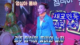 영심아 품바 🧚♀️ 2019. 2. 17. 세미녀의 멋진 난타를 시작으로 마무리는 나이트로 ~