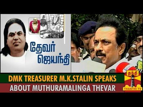 108th Thevar Jayanthi : M. K. Stalin Speaks about Muthuramalinga Thevar - Thanthi TV
