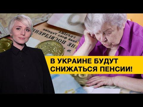 Почему в Украине будут снижаться пенсии и как заработать на старость?