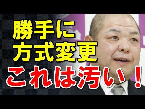 八角理事長、執行部の独断ルール変更が大炎上!犯人捜し前提の違法選挙だ!!