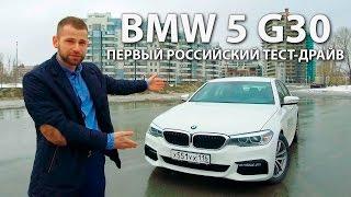 BMW 5 series G30 2017 Тест-драйв Кирилла Логинова