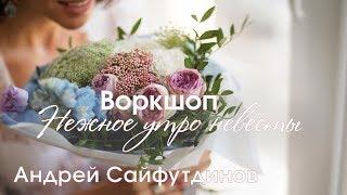 Воркшоп Андрея Сайфутдинова