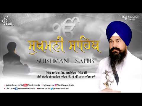 Sukhmani Sahib | ਸੁਖਮਨੀ ਸਾਹਿਬ | Gyani Balwinder Singh Ji | Latest Full Paath 2018 | Best Records