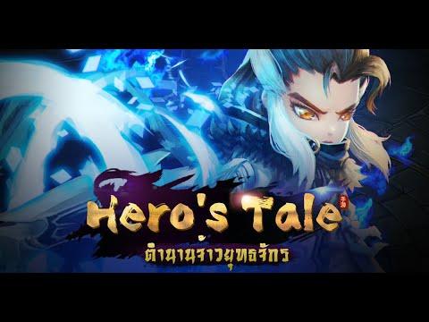 Hero's Tale ตำนานจ้าวยุทธจักร