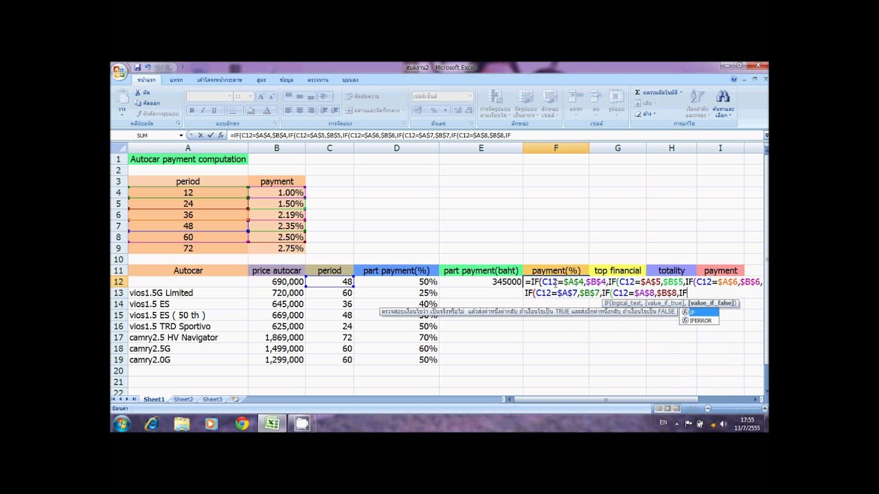 Excel-How To Calculate Auto Car Payment.wmv