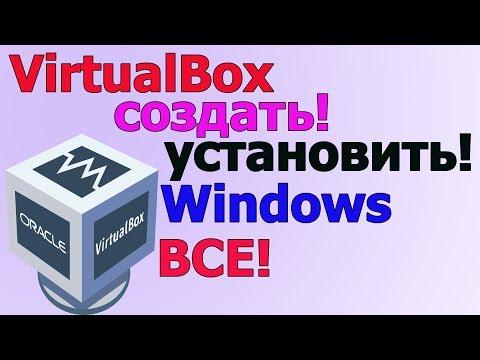 Установка Windows на виртуальную машину | установить на VirtualBox Windows 7,8,10 и XP
