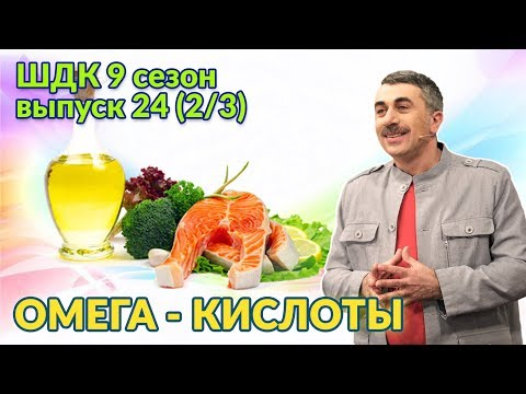Омега-кислоты: мода или здоровье? - Доктор Комаровский