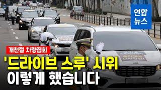 광화문광장 막히자 서울 곳곳서 차량시위…큰 충돌없이 마…