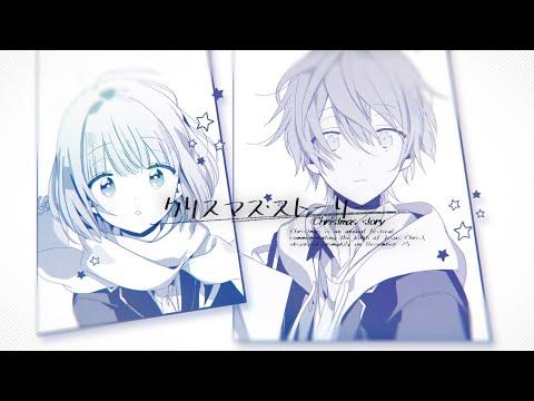 クリスマス・ストーリー / 天月-あまつき-【オリジナル】