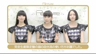 "Perfume 「Relax In The City / Pick Me Up」 完全生産限定盤 ""My Room""企画 結果発表!"