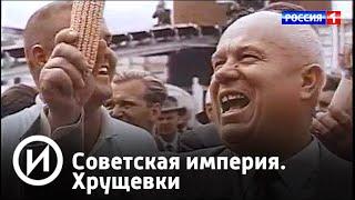 Советская империя. Хрущевки | Телеканал