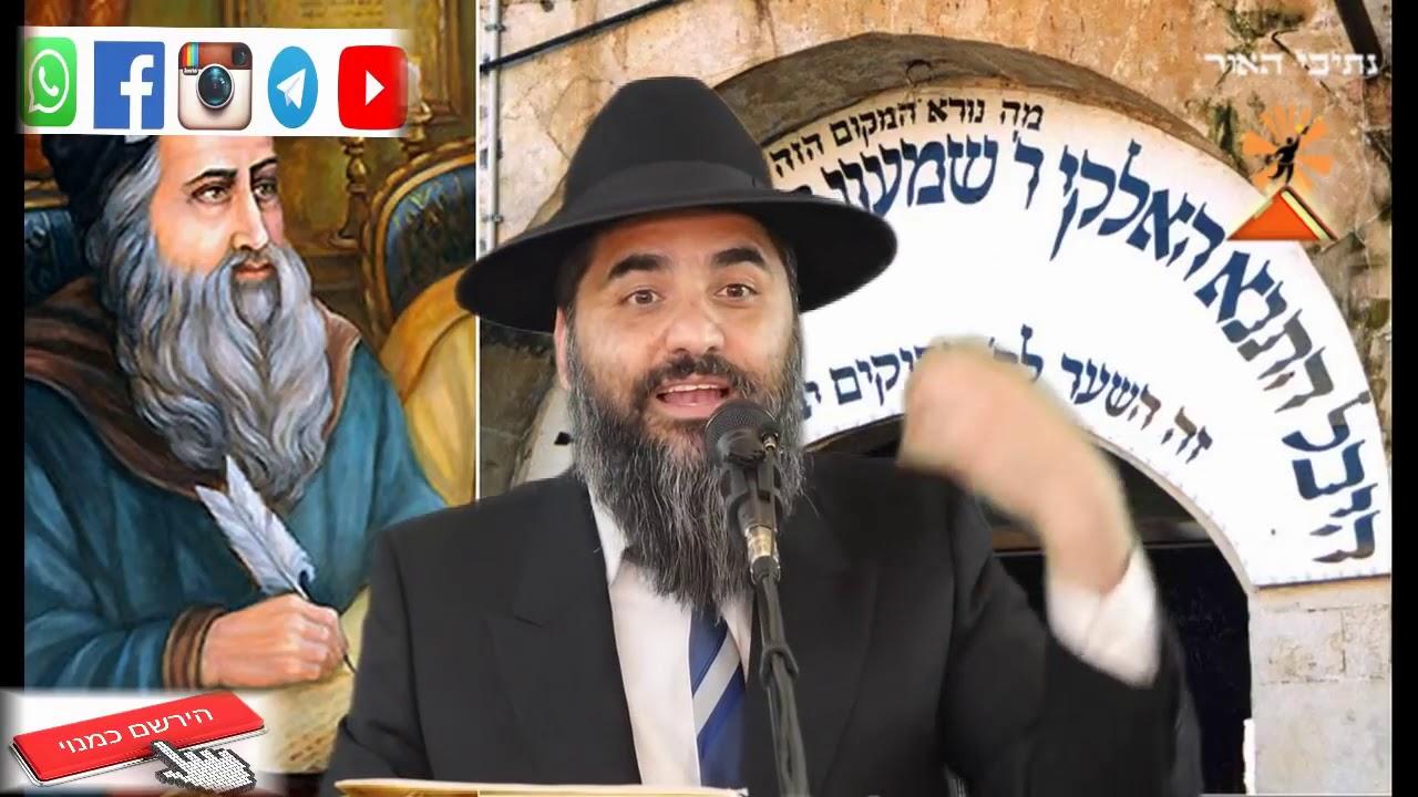 הרב יונתן בן משה   סיפור מדהים על רבי שמעון בר יוחאי  600 אלף איש בהילולה  בוחרים בה'