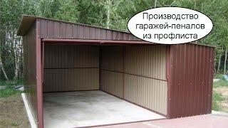 Производство гаражей-пеналов из профлиста. Бизнес идея