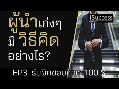 ผู้นำ เก่งๆ มีวิธีคิด อย่างไร EP.3 รับผิดชอบชีวิตตัวเอง 100% / Mindset / แนวคิด / ภาวะผู้นำ