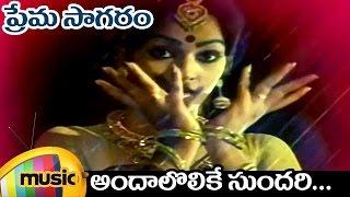 Prema Sagaram Full Video Songs | Andalolike Sundari Telugu Video Song | Nalini | Saritha