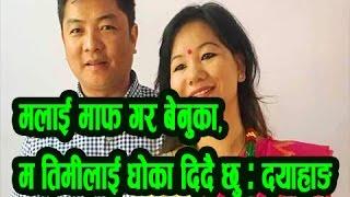 मलाई माफ गर बेनुका, तिमीलाई म धोका दिँदै छु : दयाहाङ | Dayahang Rai & his wife Benuka Rai