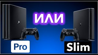 PS4 PRO or PS4 SLIM? WHAT TO BUY?