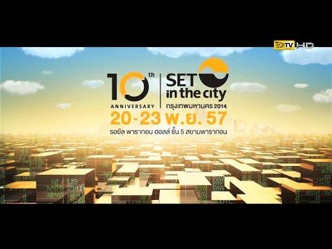 SET in the City 2014 : มหกรรมการลงทุนครบวงจรแห่งปี 20-23 พ.ย. 57