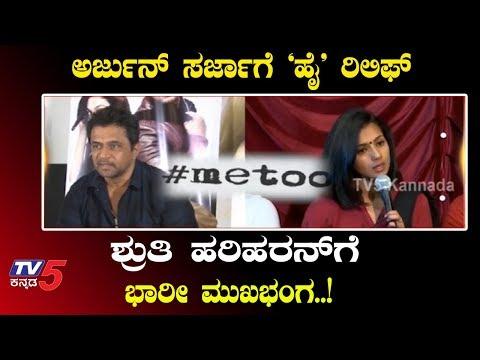 ಅರ್ಜುನ್ ಸರ್ಜಾಗೆ ಬಿಗ್ ರಿಲೀಫ್ ನೀಡಿದ ಕೋರ್ಟ್ | Arjun Sarja And Shruthi Hariharan | #MeToo | TV5 Kannada