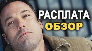 РАСПЛАТА - обзор фильма