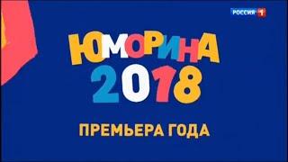 Юморина. Концерт от 09.11.18