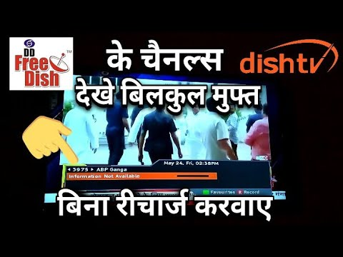 How To Watch DD Free Dish Channels Lifetime Free On Dish Tru HD+ Set Top Box | 2019