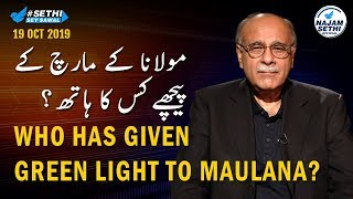 Sethi Sey Sawal | 19 October 2019 | Who Has Given Green Light to Maulana?