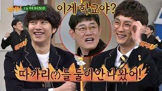 [선공개] 막내 따까리(?) 희철X경훈, '예능 대부' 경규 앞에서도 똘끼 폭주! 아는 형님 69회