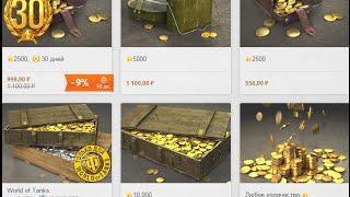Как заработать золото в World Of Tanks? +БОНУС. Официальный способ!