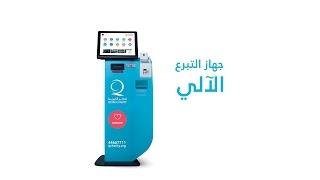 اجهزة الدفع الذاتي من قطر الخيرية