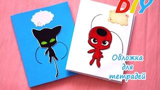 DIY.Обложки для тетрадей своими руками.Леди Баг и Супер-кот/Back to school.