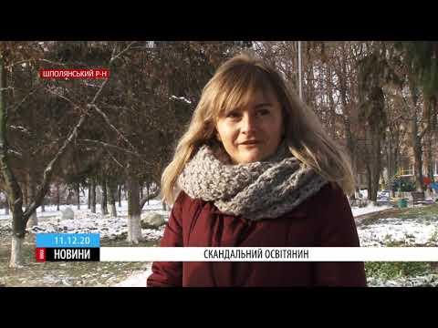 ТРК ВіККА: Скандал на Шполянщині: батьки учнів повстали проти директора школи