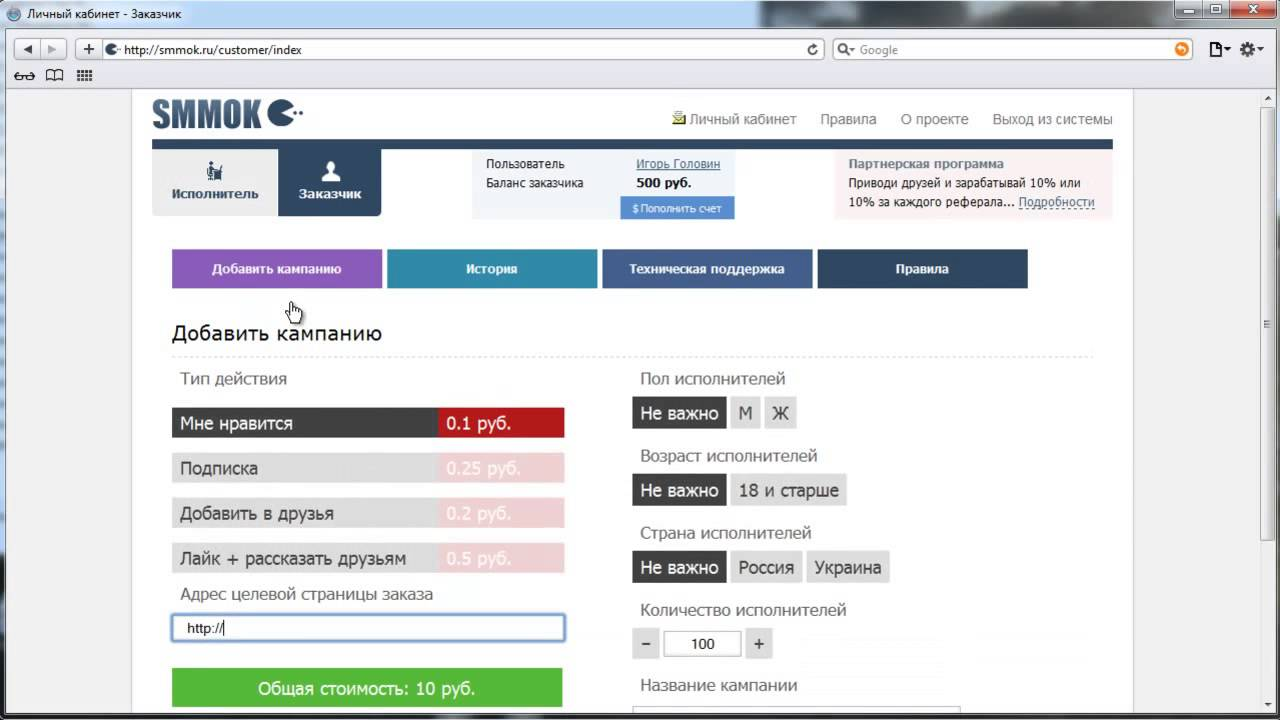0915e74854d5 Заработок в VK с помощью сайта SMOOK ru - YouTube