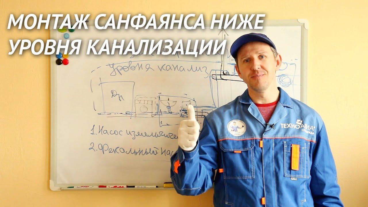 монтаж системы принудительной канализации пошаговая инструкция