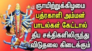 POWERFUL KALI AMMAN SONGS WILL PROTECT YOUR HOME FROM BAD ENERGY | Goddess Kali Amman Tamil Songs