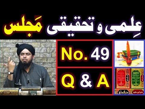 49-ILMI-o-Tahqeeqi MAJLIS (Open Q & A Session) with Engineer Muhammad Ali Mirza Bhai (10-Feb-2019)
