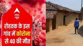 Coronavirus now attacks rural areas, 40 die in Rohtak's village