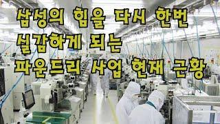 삼성의 힘을 다시 한번 실감하게 되는 파운드리 사업 현재 근황