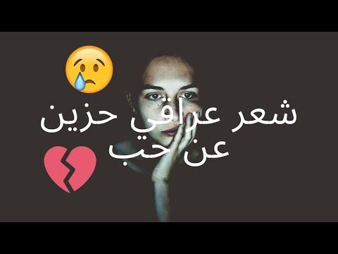 شعر عراقي حزين عن حب شعر عراقي حزين عن الحب للعشاق المجروحين شعر عراقي حزين يموت بجي جديد Youtube
