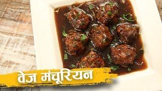 Veg Manchurian Recipe   वेज मंचूरियन   Veg Manchurian Gravy Recipe In Hindi   Abhilasha