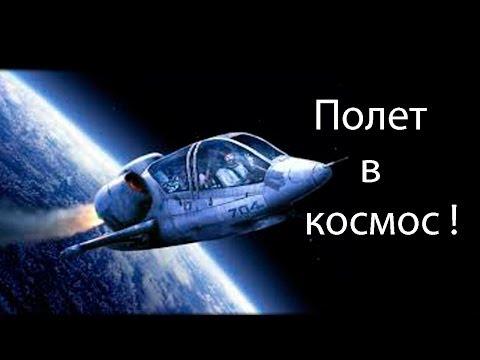 Полет в космос !