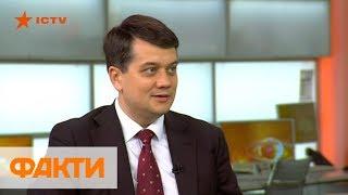 Кадровые вопросы, Донбасс и перевые шаги: Разумков о планах Зеленского