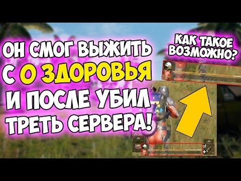 ОН ВЫЖИЛ НА 0 ХП И УБИЛ ТРЕТЬ СЕРВЕРА В PUBG mobile