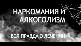 """""""АЛКОГОЛИЗМ и НАРКОМАНИЯ - вся ПРАВДА о ЛЕЧЕНИИ"""". Андрей Борисов."""