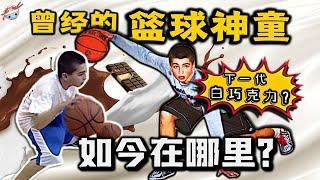 Publication Date: 2021-02-21 | Video Title: 【冷飯說】庫裡面前飚三分!12歲就登上NBA全明星舞台的籃球
